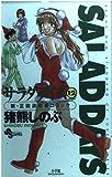 SALAD DAYS(サラダデイズ) (12) (少年サンデーコミックス)