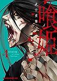 喰姫-クヒメ-(4) (ドラゴンコミックスエイジ)