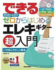できる DVDとCDでゼロからはじめる エレキギター超入門 (はじめる前に観るDVD、模範演奏&スロー演奏CD、小冊子付き) (できるゼロからはじめるシリーズ)