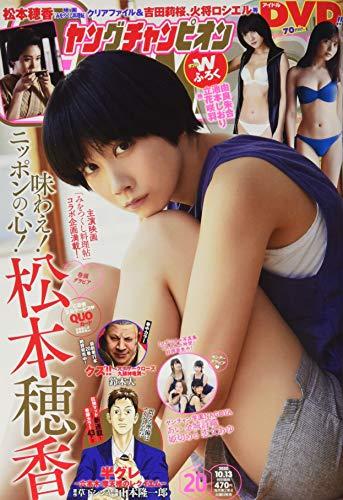 Young champion 2020年 10/13 号 [雑誌]