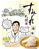 札幌 すみれ 塩ラーメン(乾麺、スープ、メンマ付)5食