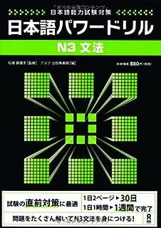 N3 grammar Japanese power drill (