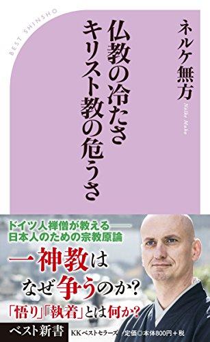 仏教の冷たさキリスト教の危うさ (ベスト新書)