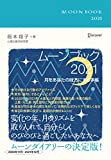 ムーンブック 2021 四六判