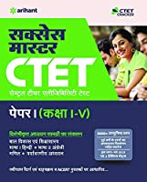 CTET Success Master Paper-I Class 1 to 5 Shikshak Ke Liye 2019 (Old Edition)