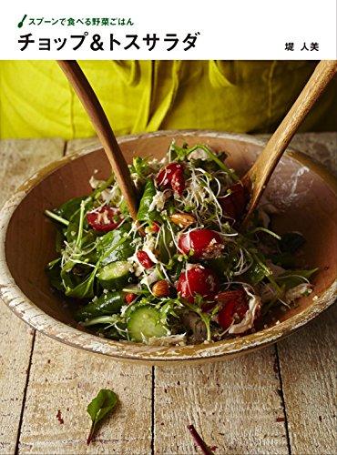 チョップ&トスサラダ スプーンで食べる野菜ごはん (スプーンで食べるサラダごはん) - 堤 人美