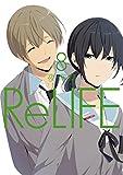 ReLIFE 8 (アース・スターコミックス)