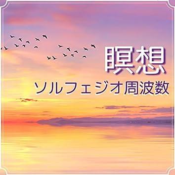 瞑想ソルフェジオ周波数 - ヨガ瞑想, 心の鎮静を助けるソルフェジオ音