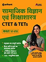 CTET and TETs for (Class 6-8) Samajik Vigyan 2019 (Old Edition)