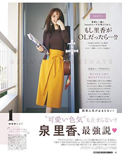 with 2018年12月号 商品画像