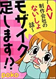 モザイク足します!?~AV制作会社のないしょ話~ (ぶんか社コミックス)