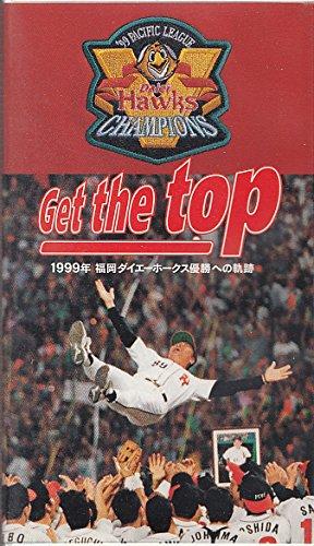 Get the top~1999年福岡ダイエーホークス優勝への軌跡~ [VHS]