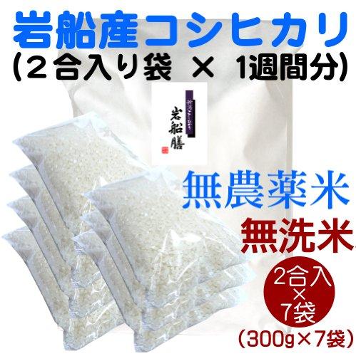 【一人暮らしに便利なごはん】新潟岩船産コシヒカリ(無農薬米) 無洗米 2合(300g)×7袋(1週間分)