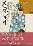 王朝の歌人 (3)