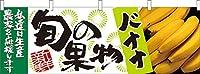 旬の果物 バナナ 横幕 No.21963