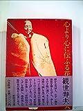 心より心に伝ふる花 (1979年)