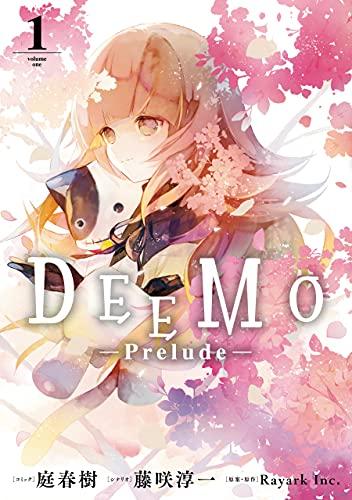 [庭 春樹, 藤咲 淳一, Rayark Inc.]のDEEMO -Prelude-: 1【電子限定描き下ろしカラーイラスト付き】 (ZERO-SUMコミックス)