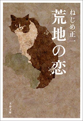 荒地の恋 (文春文庫)