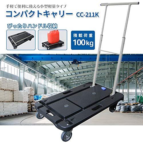 ナンシンコンパクトキャリー(積載荷重100kg)CC-211K