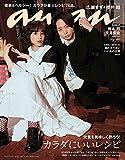anan(アンアン)2021/4/14号 No.2245[カラダにいいレシピ/広瀬すず&櫻井翔]