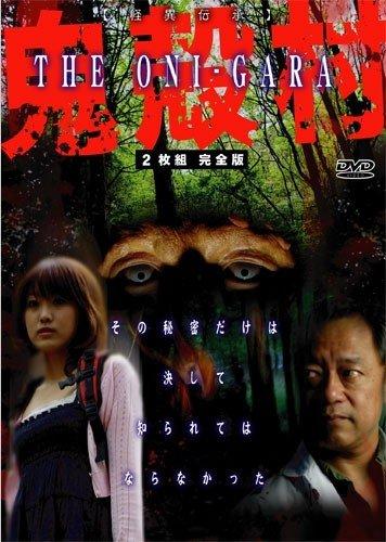 鬼殻村~THEONI-GARA~(2枚組)[DVD]