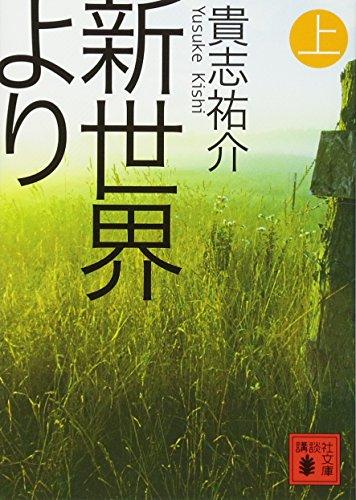 新世界より[ Shinsekai Yori] Vol. 1