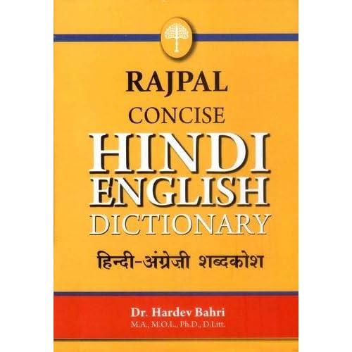 Rajpal Concise Hindi-English Dictionary