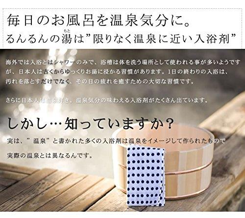 別府明礬温泉温泉入浴剤薬用入浴剤るんるんの湯(もと)【大容量1200g】
