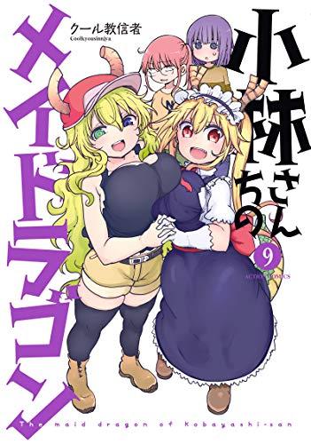 小林さんちのメイドラゴン (9) (アクションコミックス)