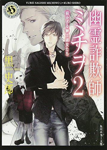 幽霊詐欺師ミチヲ2 招かざる紳士淑女たち (角川ホラー文庫)の詳細を見る