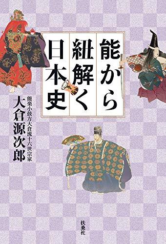 能から紐解く日本史 (扶桑社BOOKS)