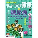 NHK きょうの健康 2020年 8月号 [雑誌] (NHKテキスト)