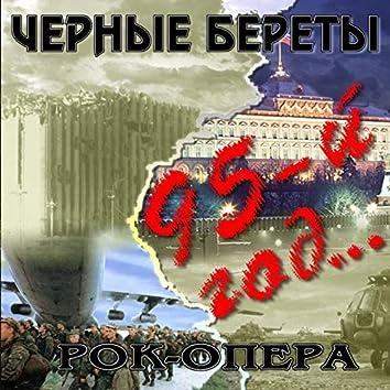 Рок-опера «95-й год»