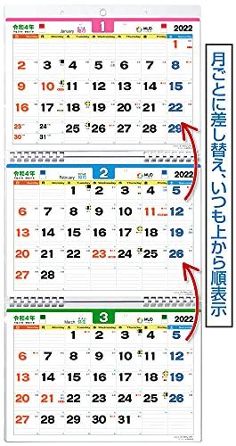 エコエコ3ヶ月カレンダー 2022年版 組み替え式 壁掛け上から順タイプ 改正東京五輪祝日 移動対応訂正シール付き