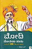 Modi-Modiya Jaadu