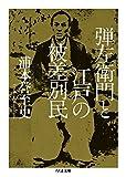 弾左衛門と江戸の被差別民 (ちくま文庫)