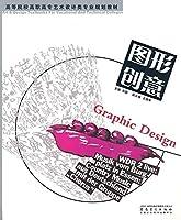 高等学校高职高专艺术设计类专业规划教材——图形创意