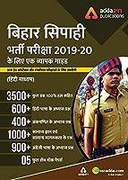 Adda247 A Comprehensive Guide for Bihar Police Constable Exams Book Hindi Medium