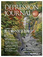 DEPRESSION JOURNAL Vol.8 No.3(2020―学術雑誌 食行動の異常と抑うつ