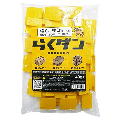 清水(Shimizu) らくにダンボールを留められるプラスチック製の多機能クリップ らくダン 40個入り袋 RKD-40