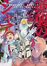 機動戦士ガンダム 逆襲のシャア ベルトーチカ・チルドレン コミック 全7巻セット