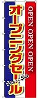 特大のぼり旗 オープニングセール 青白赤 No.64537(受注生産)
