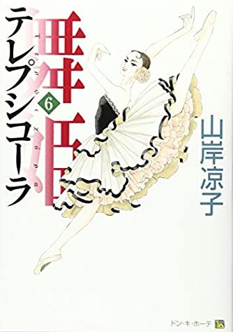 舞姫 テレプシコーラ 6 (MFコミックス ダ・ヴィンチシリーズ)