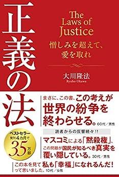 [大川隆法]の正義の法 法シリーズ