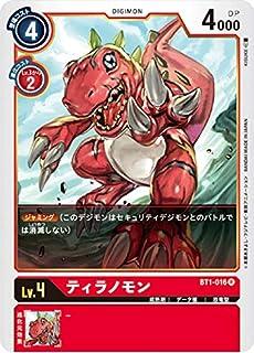 デジモンカードゲーム BT1-016 ティラノモン (R レア) ブースター NEW EVOLUTION (BT-01)