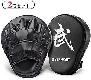 Overmont キックミット 2個セット パンチングミット キックボクシング テコンドー 空手 総合格闘技 武術 練習 トレーニング ダイエット ストレス解消 子供 初心者に