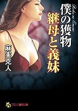 表紙: 僕の獲物【継母と義妹】 (フランス書院文庫) | 麻実 克人