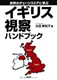 世界のチェーンストアに学ぶ  イギリス視察ハンドブック