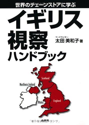 世界のチェーンストアに学ぶ  イギリス視察ハンドブックの詳細を見る