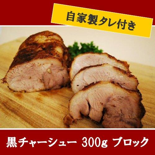 焼豚(黒チャーシュー)300gブロック(自家製タレ付き) チャーシュー 叉焼 焼豚 国産 酒のつまみ